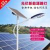 新农村建设一体化太阳能监控路灯光照时间长使用寿命长厂家直销