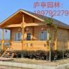 家用木屋木屋旅馆酒店木屋别墅设计生产安装厂家