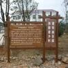 公园景区新农村防腐木宣传栏指示牌户外宣传栏文化宣传栏厂家承接