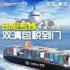 中国大陆到印尼,马来西亚物流一站式物流解决方案