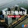 北京公司注册地址-企富(北京)财税服务有限公司