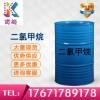 二氯甲烷专业厂家生产销售