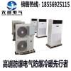 浙江宁波加工厂用先创防爆空调5匹柜机