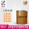 二硫化钼专业厂家生产销售