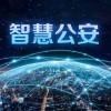 智慧公安-微警务-二维码一键报警系统开发