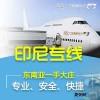 电容电器从广州到印尼海运货运专线物流公司