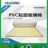供应华美玻璃棉毡 贴面玻璃棉毡 50mmPVC贴面玻璃棉毡