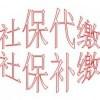 上海社保代缴需知员工五险代缴优势