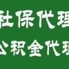 企业人事要知道上海社保职工五险代缴咨询