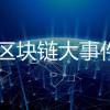 源中瑞区块链智慧政务电子证照应用解决方案