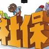 哪里可以办理惠州社保,惠州社保代办公司,代买惠州五险一金机构