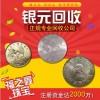 福之鑫 银元回收多少钱 收购老银圆收藏大清银币龙洋