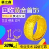 福之鑫 高价回收黄金金条金币首饰18K金铂金回收多少钱一克