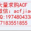 长期收购ACF 厦门回收ACF 求购ACF