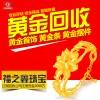 福之鑫回收二手黄金首饰铂金AU999金条金币黄金旧料回购