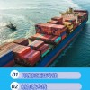 普货广州到新加坡国际物流海运