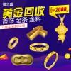 高价回收黄金足金金条首饰18K铂金白金回收多少钱一克 福之鑫