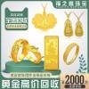黄金回收 纯金金条Au99黄金足金金币回收一克多少钱 福之鑫