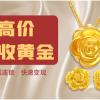 江浙沪回收黄金多少钱一克 现在黄金价格金条 首饰回收 福之鑫