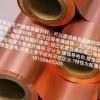 SDC250DFR(B)铜箔胶带