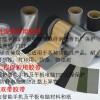 SDC系列导电布SCS32P-050