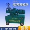 新乡试压泵原理电动试压泵厂家操作